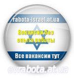 Работа Израиль