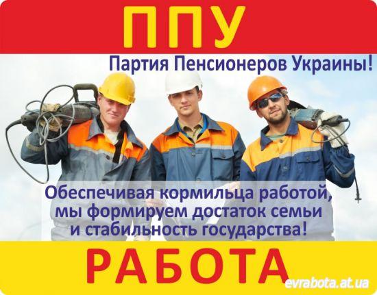 Трудоустройство в Польше партия пенсионеров Украины - Работа в Польше