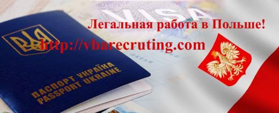 Большой выбор вакансий для мужчин и женщин за рубежом - Работа в Польше