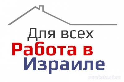 Агентство isabiznes работа в Израиле отзывы isabiznes.com сайт телефон